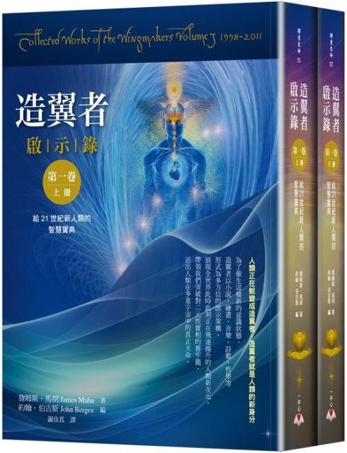 造翼者啟示錄第一卷(上下冊不分售)給21世紀新人類的智慧寶典(精裝)