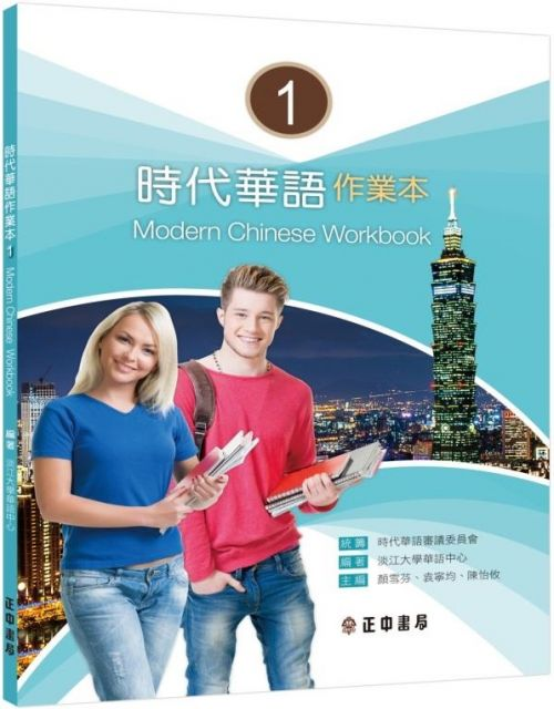 時代華語(I)作業本(Modern Chinese Workbook I)
