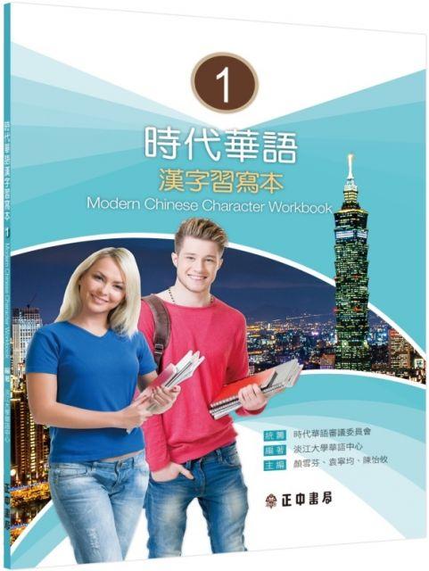 時代華語(I)漢字習寫本(Modern Chinese Character Workbook I)