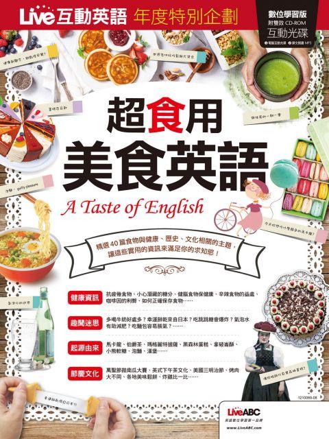 Live互動英語年度特別企劃.超「食」用:美食英語情報誌