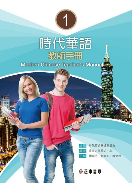 時代華語(I)教師手冊Modern Chinese Teacher's Manual I