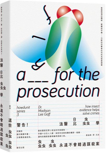 犯罪手法系列(3)法醫昆蟲學:案發現場的蠅蛆、蒼蠅與甲蟲……沉默的目擊者如何成為破案證據