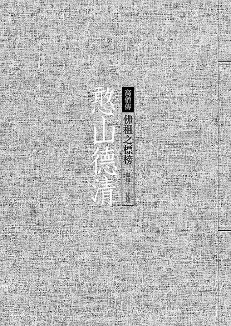 憨山德清:佛祖之標榜(軟精裝)