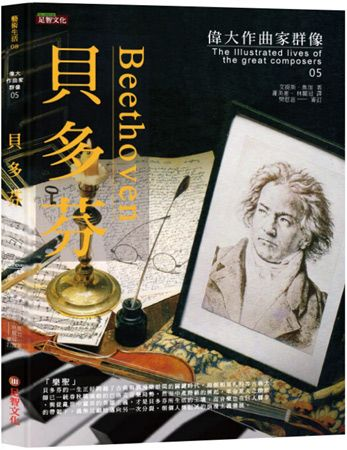 偉大作曲家群像:貝多芬