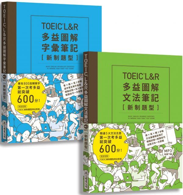 TOEIC L&R 多益圖解(字彙+文法)筆記套書(新制題型)(MP3線上免費下載)