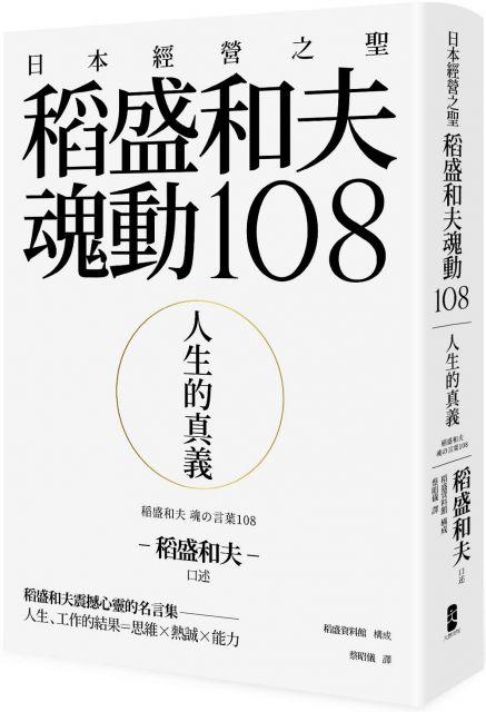 人生的真義:日本經營之聖稻盛和夫魂動108(精裝)