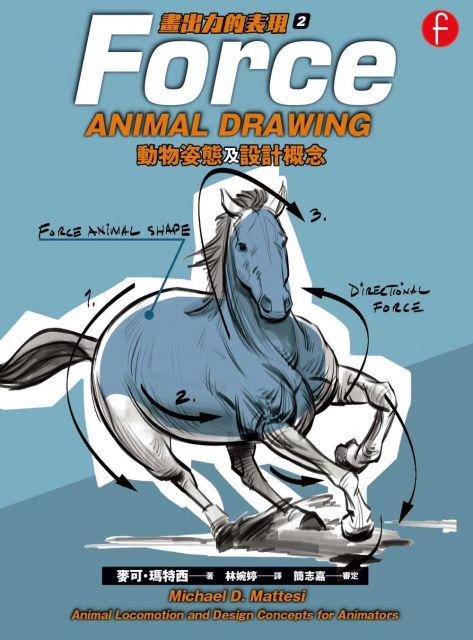 動物姿態及設計概念:畫出力的表現(2)