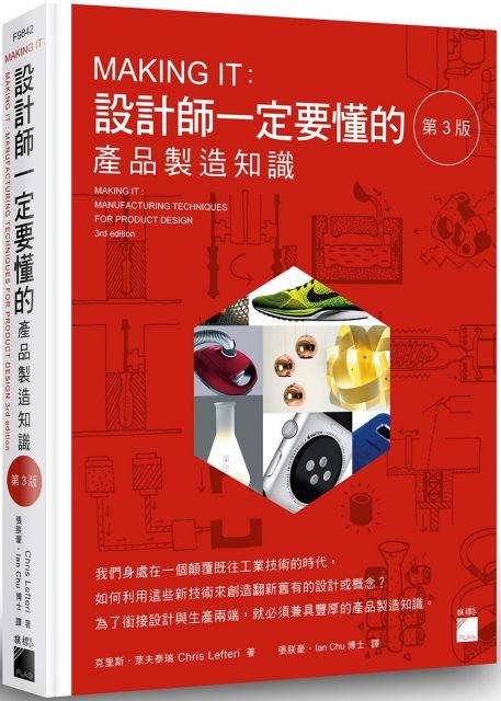 MAKING IT:設計師一定要懂的產品製造知識(第3版)