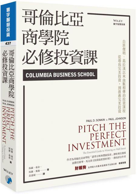 哥倫比亞商學院必修投資課