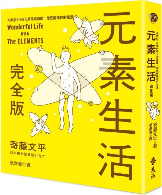 元素生活完全版:非典型118個化學元素圖鑑,徹底解構你的生活(精裝)