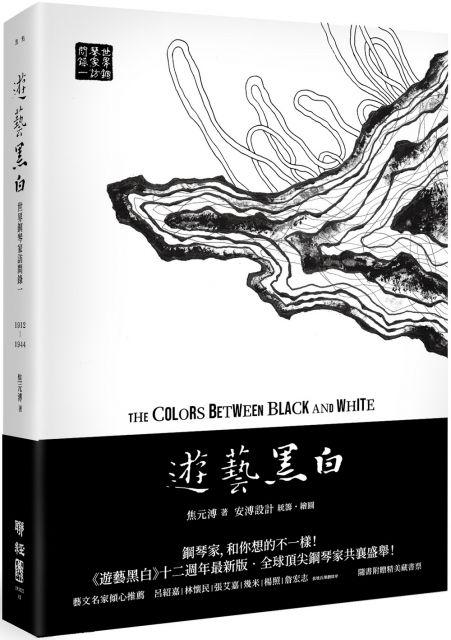 遊藝黑白:世界鋼琴家訪問錄(一)The Colors between Black and White(震撼增訂新版,隨書附贈精美藏書票)