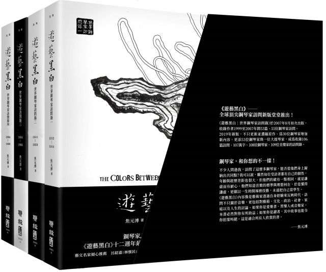 遊藝黑白:世界鋼琴家訪問錄(一~四)(震撼增訂新版,107萬字、108位鋼琴家。附珍藏書盒,贈精美藏書票)