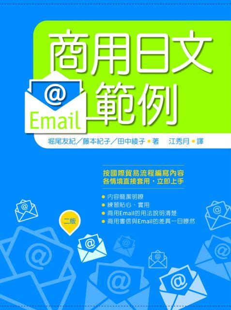 商用日文Email範例(二版)(20K)