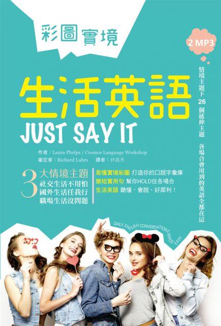 彩圖實境生活英語Just Say It(32K+2MP3)(軟精裝)