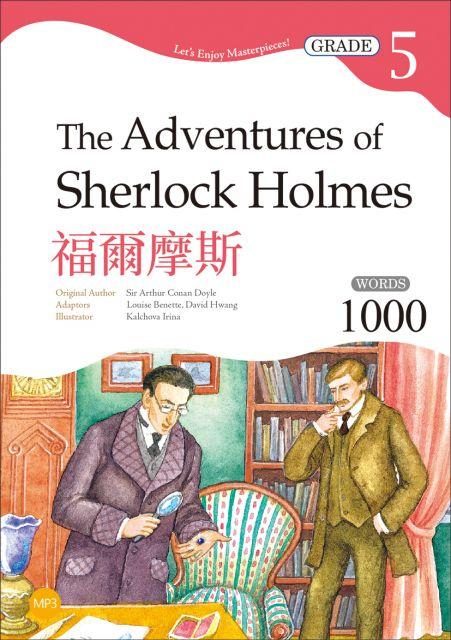福爾摩斯The Adventures of Sherlock Holmes(Grade 5經典文學讀本)二版(25K+1MP3)