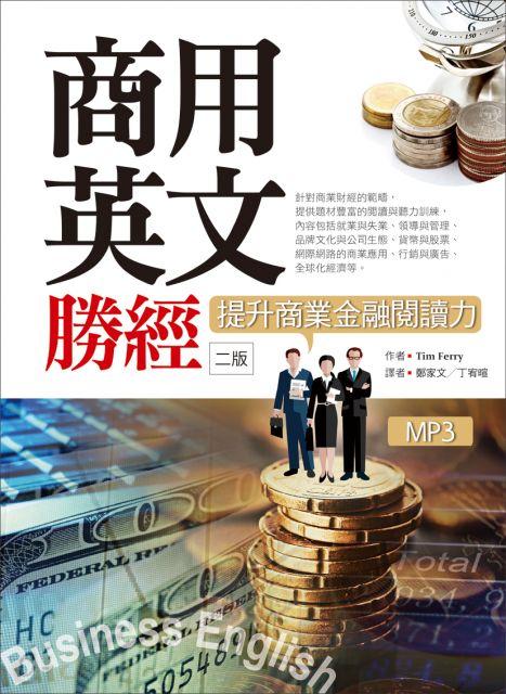 商用英文勝經:提升商業金融閱讀力(二版)(25K+1MP3+中譯解答本)(軟精裝)