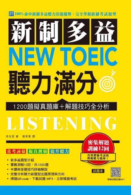 新制多益 New Toeic 聽力滿分:1200題擬真題庫+解題技巧全分析(掃描 QR code下載聽力試題 MP3+2書+防水書套)
