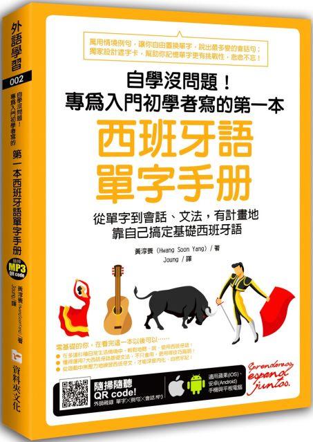 自學沒問題!專為入門初學者寫的第一本西班牙語單字手冊(附隨掃隨聽MP3 QR code)