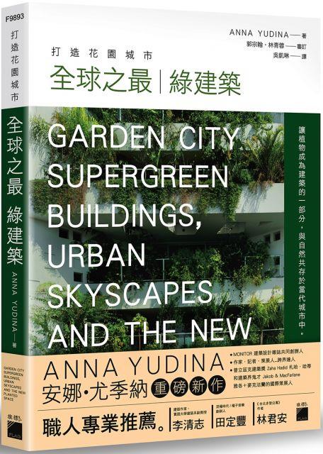 打造花園城市:全球之最‧綠建築