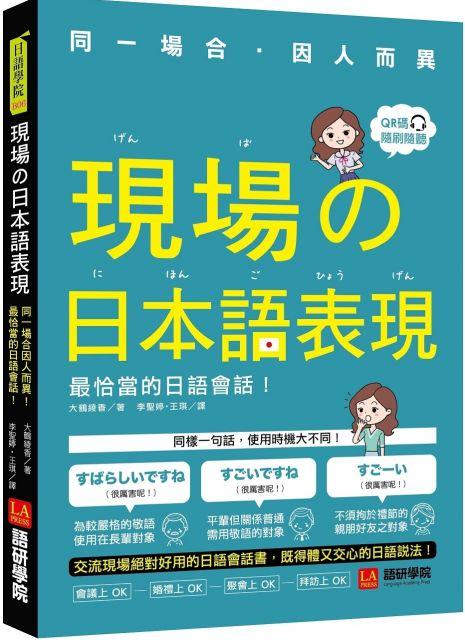 現場的日本語表現:同一場合因人而異!最恰當的日語會話(附QR code線上音檔)