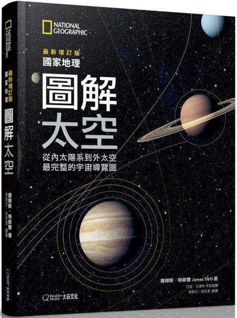 國家地理圖解太空(2019最新增訂版)從內太陽系到外太空,最完整的宇宙導覽圖(精裝)