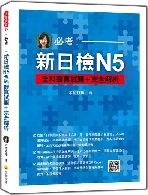 必考!新日檢N5全科擬真試題+完全解析(隨書附作者親錄標準日語聽解試題音檔QR Code)