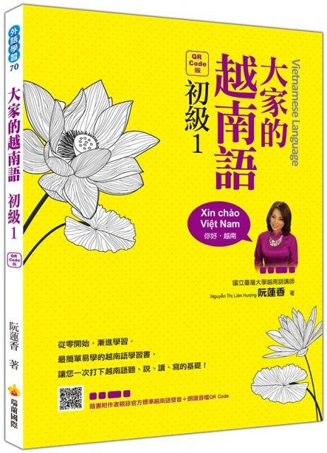 大家的越南語初級(1)QR Code版(隨書附作者親錄官方標準越南語發音+朗讀音檔QR Code)
