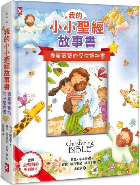 我的小小聖經故事書(專屬寶寶的受洗禮物書,可貼封面照片)(精裝)
