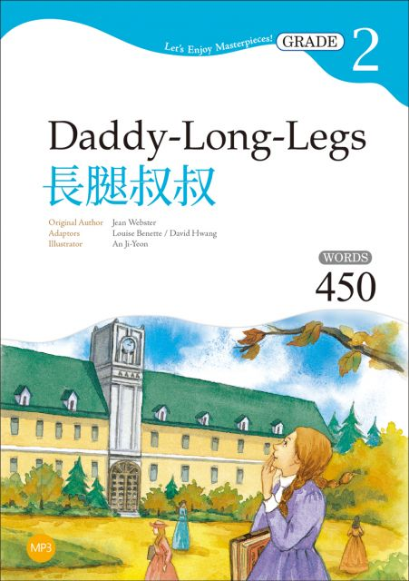 長腿叔叔Daddy-Long-Legs(Grade 2經典文學讀本)二版(25K+1MP3)