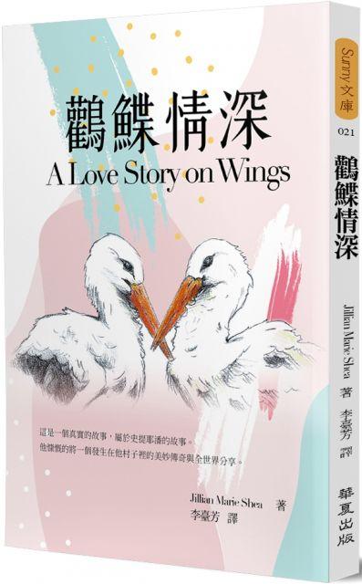 鸛鰈情深:A Love Story on Wings
