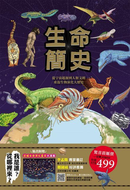 生命簡史:從宇宙起源到人類文明,重返生物演化大歷史(隨書附贈78*57.8cm巨幅生命演化星空大海報)(精裝)