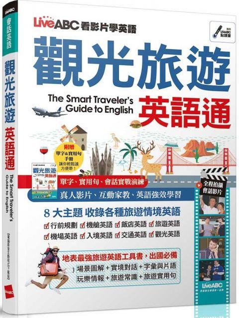 LiveABC看影片學英語:觀光旅遊英語通(電腦影音互動程式下載版)