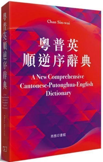粵普英順逆序詞典:A New Comprehensive Cantonese-Putonghua-English Dictionary