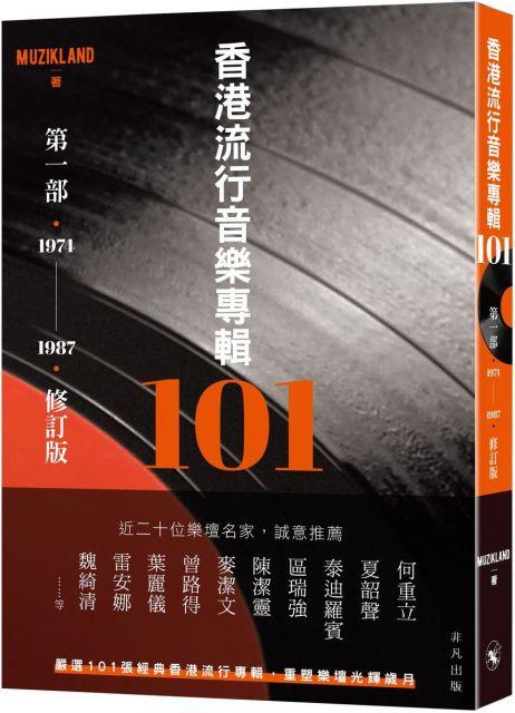 香港流行音樂專輯101:第一部(修訂版)