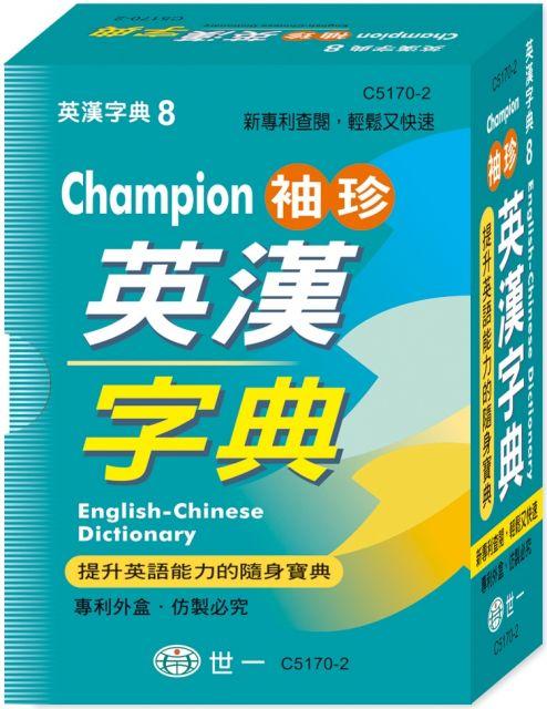 Champion袖珍英漢字典(64K)(軟精裝)
