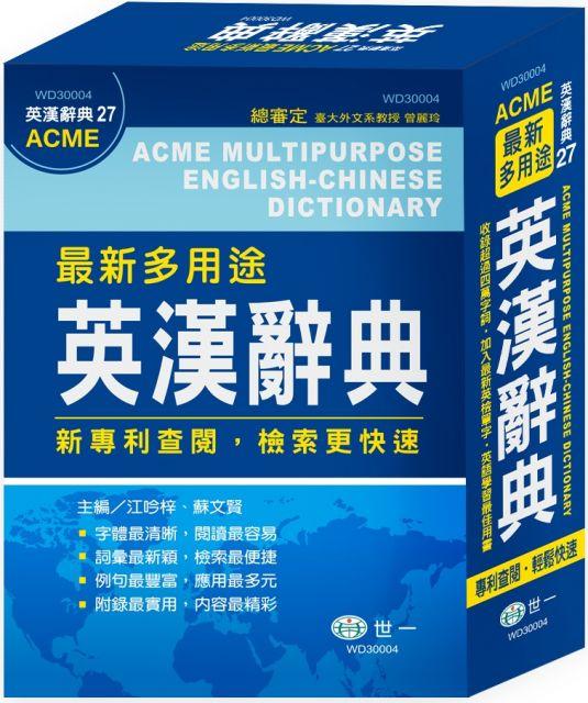 最新多用途英漢辭典(25K)(軟精裝)