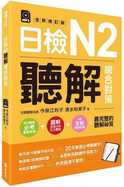 日檢N2聽解總合對策(全新修訂版)(附:3回全新模擬試題+1回實戰模擬試題別冊+1MP3)