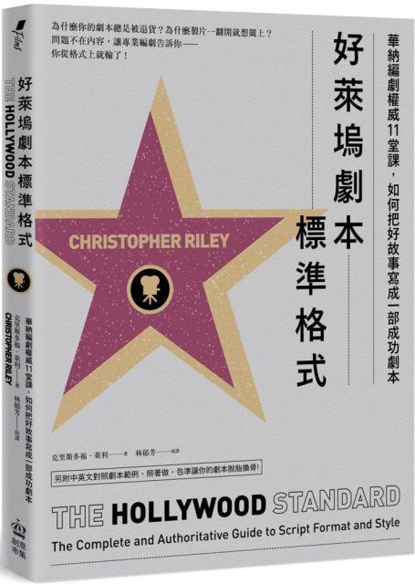 好萊塢劇本標準格式:華納編劇權威11堂課,如何把好故事寫成一部成功劇本(附標準尺寸劇本別冊)