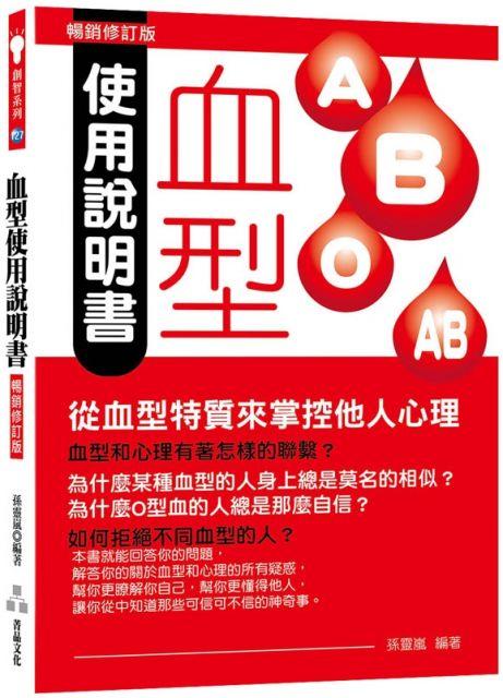 血型使用說明書:從血型特質來掌控他人心理(暢銷修訂版)