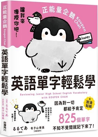 正能量企鵝 Koupen Chan英語單字輕鬆學