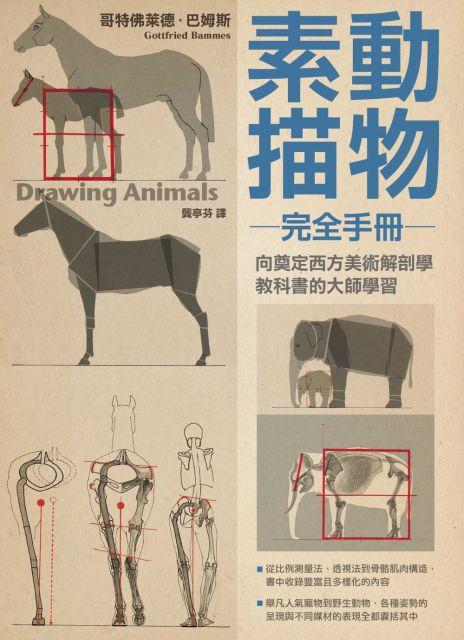 動物素描完全手冊
