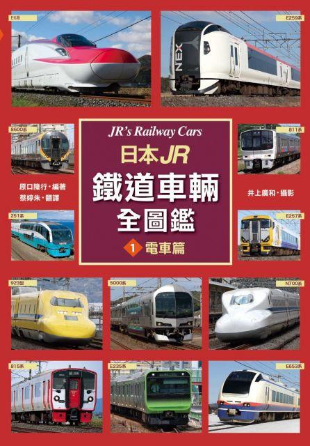 日本JR鐵道車輛全圖鑑(1)電車篇