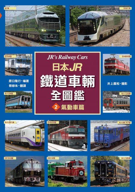 日本JR鐵道車輛全圖鑑(2)氣動車篇