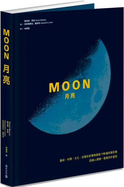 Moon月亮:藝術、科學、文化,從精彩故事與超過170幅珍貴影像認識人類唯一登陸的外星球(精裝)