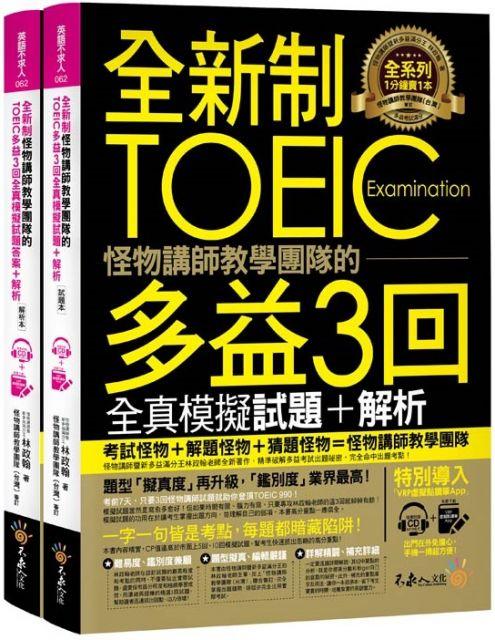 全新制怪物講師的TOEIC多益3回全真模擬試題+解析(附防水書套+整回/單題聽力雙模式MP3+VRP虛擬點讀筆App)