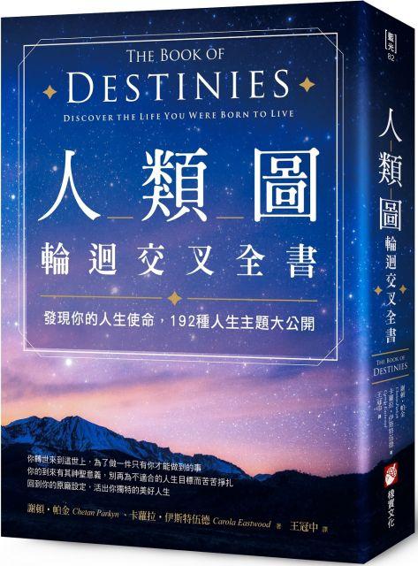 人類圖輪迴交叉全書:發現你的人生使命,192種人生主題大公開