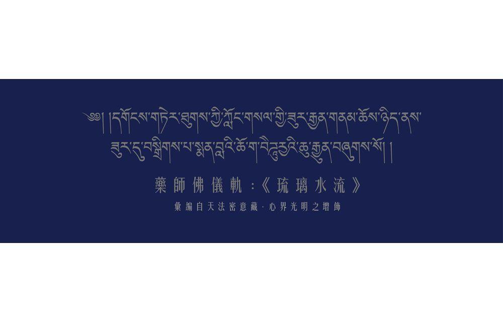 藥師佛儀軌:「琉璃水流」彙編自天法密意藏‧心界光明之增飾