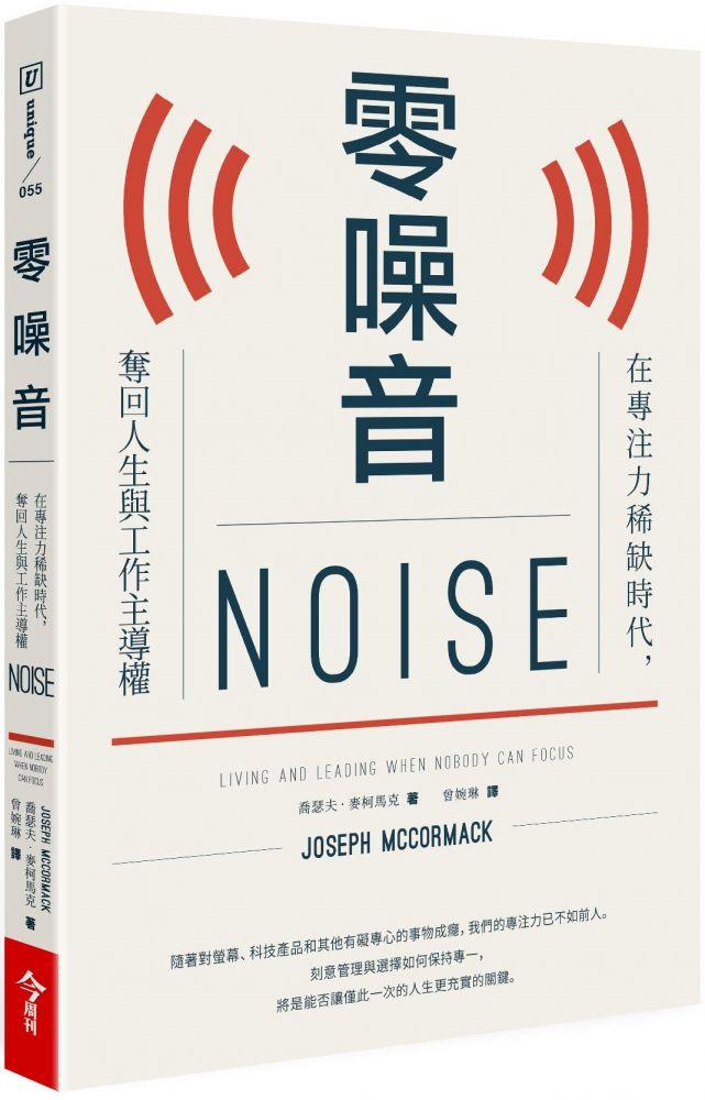 零噪音:在專注力稀缺時代,奪回人生與工作主導權