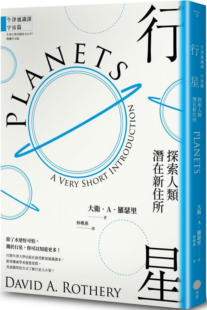 牛津通識課「宇宙篇」行星:探索人類潛在新住所