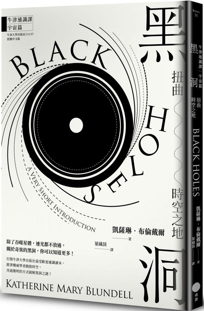 牛津通識課「宇宙篇」黑洞:扭曲時空之地